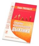 """Книга """"Секреты медитативного дыхания"""""""