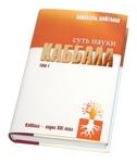 """Книга """"Суть науки каббала"""""""