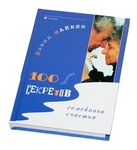 """Книга """"100 простых секретов семейного счастья"""""""