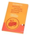 """Книга """"Верхом на быке вернуться домой"""""""