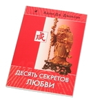 """Книга """"Десять секретов Любви"""""""