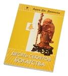 """Книга """"Десять секретов Богатства"""""""