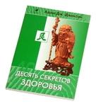 """Книга """"Десять секретов Здоровья"""""""