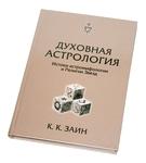 """Книга """"Духовная Астрология"""""""