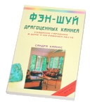 "Книга ""Фэн-Шуй драгоценных камней"""