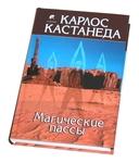 """Книга """"Магические Пассы"""""""