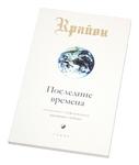"""Книга """"Последние времена"""""""
