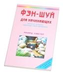 """Книга """"Фэн-Шуй для начинающих путь к успеху"""""""