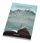 """Книга """"Книга Мирдада"""""""