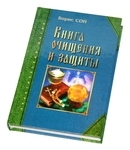 """Книга """"Книга очищения и защиты"""""""