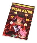 "Книга ""Уроки магии"""