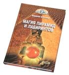 """Книга """"Магия пирамид и лабиринтов"""""""
