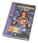"""Книга """"Астронумерология от А до Я"""""""