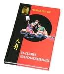 """Книга """"И-цзин влюбленных"""""""