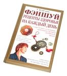 """Книга """"Фэн-Шуй: рецепты здоровья на каждый день"""""""
