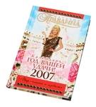 """Книга """"Календарь, Год Вашей удачи! 2007"""" (тверд.)"""