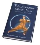 """Книга """"Секретные техники тайцзи-цюань стиля Чэнь"""""""