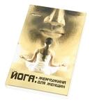 """Книга """"Йога: жемчужина для женщин"""""""