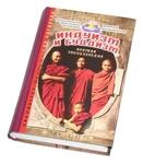 """Книга """"Индуизм и буддизм. Краткая энциклопедия"""""""