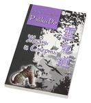 """Книга """"Жизнь и смерть. Рэйки До"""" (часть 3)"""