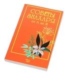 """Книга """"Советы знахаря от А до Я"""""""