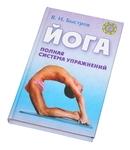"""Книга """"Йога. Полная система упражнений"""""""