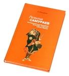 "Книга ""Религия самураев"""