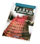 """Книга """"Тайны древнего мира"""""""