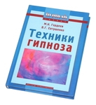 "Книга ""Техники гипноза"""