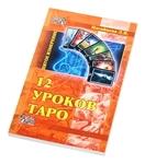 "Книга ""12 уроков Таро"""
