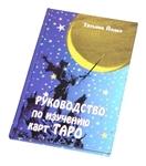 "Книга ""Руководство по изучению карт Таро"""