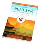 "Книга ""Фэн-Шуй. Звезды девяти дворцов"""