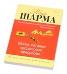 "Книга ""Монах, который продал свой феррари""(мягк.)"