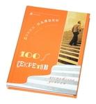 """Книга """"100 простых секретов достижения успеха"""""""