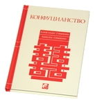 """Книга """"Конфуцианство"""""""