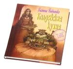 """Книга """"Колдовская кухня"""""""
