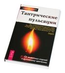 """Книга """"Тантрические пульсации"""""""