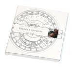 """Книга """"Трансерфинг реальности, ступень 3. Вперед в прошлое"""""""