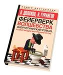 "Книга ""Фейерверк волшебства"""