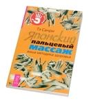 """Книга """"Японский пальцевый массаж"""""""