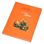 """Книга """"Коаны дзэн"""""""