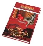 """Книга """"Тибет. Страна монахов и демонов"""""""