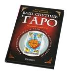 "Книга ""Ваш спутник - Таро. Практическое руководство"""