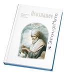"""Книга """"Осознание: Медитации, притчи, озарения"""""""