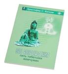 """Книга """"Око Возрождения: Пять Тибетских Жемчужин"""""""