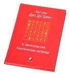 """Книга """"Дао Дэ Дзин. Поэтическая матрица"""""""