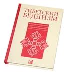 "Книга ""Тибетский буддизм"""
