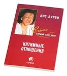 """Книга """"Интимные отношения"""""""