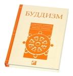 """Книга """"Буддизм"""""""