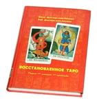 """Книга """"Востановленное Таро"""""""